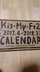新品未開封/KisーMyーFt2/キスマイ/ジャニーズオフィシャルカレンダー2017.4-2018.3