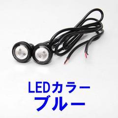 LEDスポットライト ブルー 2個 12V 1.5W 防水