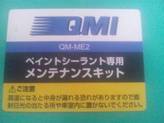 未使用QMI、ボディメンテナンスキット(テフロン)