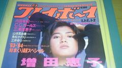 週刊プレイボーイ 1994.1.7号☆増田恵子切り抜き☆Pレディー☆