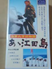 海軍兵学校物語あぁ江田島 ビデオテープ