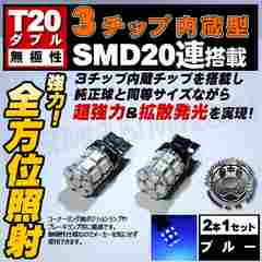 LED T20 ダブル球 無極性 3チップSMD 20連 ブルー 青 エムトラ