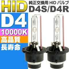 D4C/D4S/D4R HIDバルブ35W10000K純正交換用バーナー2本as605510K