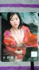 吉野紗香写真集「saya」直筆サイン入り