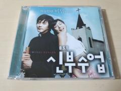 韓国映画サントラCD「恋する神父」クォン・サンウ●