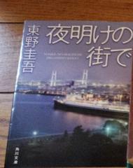 夜明けの町で/東野圭吾 恋愛不倫小説 本