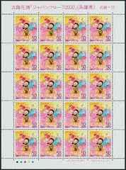 *H12.淡路花博/ジャパンフローラ2000兵庫県記念切手\50