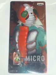 仮面ライダー MICRO V3