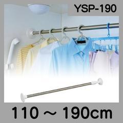 突っ張り棒 浴室用 ステンレス YSP-190-k