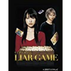 ■DVD『ライアーゲーム DVD-BOX』戸田恵梨香 松田翔太