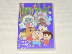 DVD★はなかっぱ 17 レンタル用