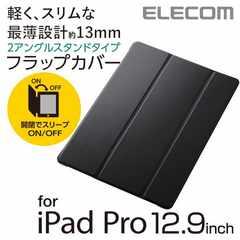 iPadPro12.9 フラップカバー TB-A15LWVMBK エレコム
