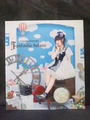 CDマキシ『変猫。』OP「Fantastic future」田村ゆかり 23th