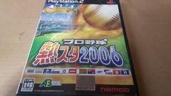 PS2☆プロ野球熱スタ2006☆ファミスタ2006収録♪