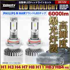 ★LEDヘッドライト H11 6000lm 12V フィリップスLED [HD01-H11]