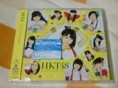 CD+DVD HKT48 控えめI love you! TYPE-B 初回 新品未開封