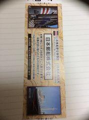 日本郵船 歴史博物館 氷川丸 無料クーポン