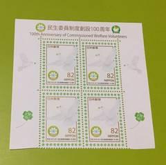 H29.民生委員制度創設100周年★82円切手×4枚 ★田型★題字あり