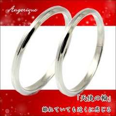 クリスマスアンジェリークペアリング/金属アレルギー対応!!天使の指輪・2ミリ幅