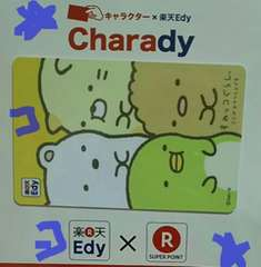 Charady キャラクター×楽天Edy すみっコぐらし カード B 新品