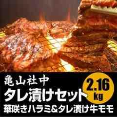 亀山社中 タレ漬け焼肉・BBQセット 2.16kg