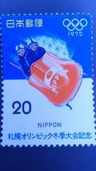 札幌オリンピック冬季大会記念20円切手1枚新品未使用品 1972年 ボブスレ