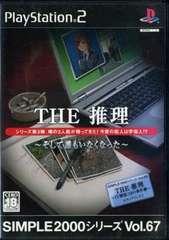 PS2 THE 推理 〜そして誰もいなくなった〜