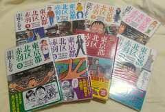 清野とおる レアBbmf版「東京都北区赤羽」全8巻セット