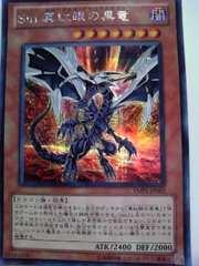3枚セット 遊戯王ムービーパック[Sin真紅眼の黒竜]シンレッドアイズブラックドラゴン