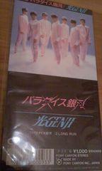 光GENJIパラダイス銀河/LONG RUN 廃盤CDシングル