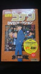 名探偵コナン DVDコレクション 12 工藤新一特集 TVアニメ即決