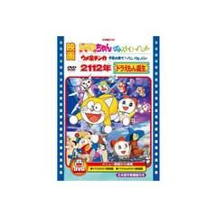 ■即決DVD新品■映画 2112年ドラえもん誕生/ドラミちゃん