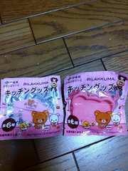 新品★非売品 『リラックマ』可愛い〜キッチングッズセット