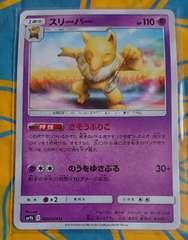 ポケモンカード 1進化 スリーパー SM9b 020/054 313