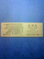 国鉄室蘭駅観光記念入場券