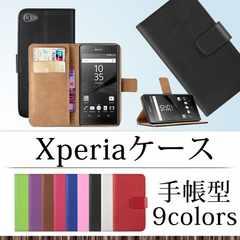 ★送料無料中 Xperia Z5 手帳型耐衝撃 レザースタンドケース