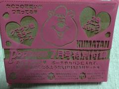 ★雑誌付録★クマタン★ミラーケース&2色チークリップセット