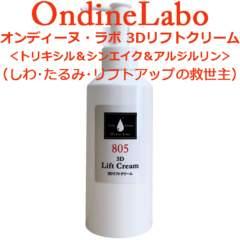 ★☆シワ&タルミ&リフトアップ☆★ 業務用3Dリフトクリーム!!