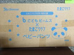 ☆新品☆こどもビームズ×たまごクラブ☆ベビーパンツ☆
