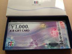 JCBギフトカード15,000円分 ※モバペイ各種対応、即日発送