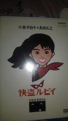 怪盗 ルビイ 小泉今日子 真田広之主演 新品未開封