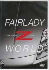 新品DVD■フェアレディZ WORLD 素晴らしきかな、Zの世界