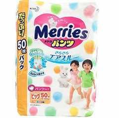 ★さらさら★ メリーズパンツ 12〜22kg 50枚入
