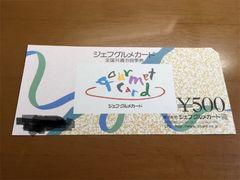 ジェフグルメカード 5万円 50,000円 50000円
