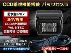 バックカメラ 車載バックカメラ 12V/24V対応20M延長ケーブル付
