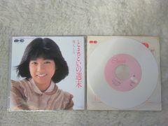 初回ミルキーシングルレコード 堀ちえみ とまどいの週末 '82/11 C/W Fly