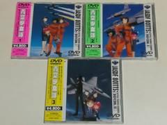[DVD] 青空少女隊 DEFCON1〜3 JASDF 801TTS