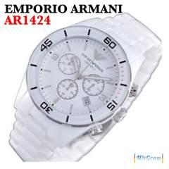 エンポリオアルマーニ AR1424