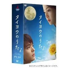 ■DVD『タイヨウのうた DVD-BOX』沢尻エリカ 松下奈緒 田中圭