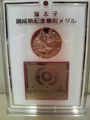 貴重平成5年度 皇太子 御成婚記念奉祝 メダル 未開封品